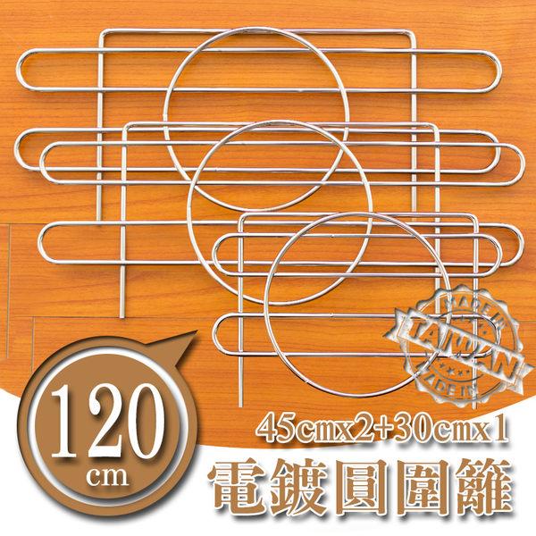 收納架/置物架/層架【配件類】120公分波浪架專用-圓圍籬(電鍍鍍鉻) dayneeds