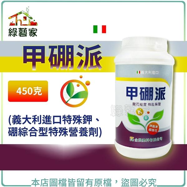 【綠藝家】甲硼派 450克 (義大利進口特殊鉀、硼綜合型特殊營養劑)