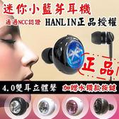 正版 (4.0 雙耳立體聲) 迷你藍牙 藍芽耳機 - (贈水鑽款+專利耳掛)微型 BT04