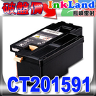 全錄 CT201591 黑色相容碳粉匣【...