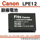 Canon LP-E12 LPE12 副...