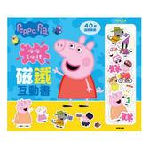 粉紅豬小妹磁鐵互動書─佩佩去哪裡