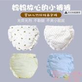2條裝 嬰兒內褲男女寶寶三角褲面包內底褲尿片褲【聚可愛】