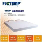 【美國Flotemp福樂添】感溫釋壓厚床墊150*185*15公分