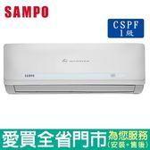 (全新福利品)SAMPO聲寶5-7坪1級AU/AM-QC36D變頻冷專分離式冷氣空調_含配送到府+標準安裝【愛買】