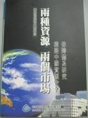 【書寶二手書T1/社會_LCF】兩種資源 兩個市場 : 構建中國資源安全保障體系究