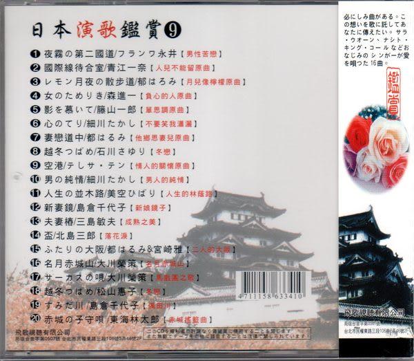 日本演歌鑑賞 第9輯 CD (音樂影片購)