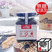 (箱購)好食光 三麻醬180gX8瓶_台灣黑芝麻+亞麻+白芝麻