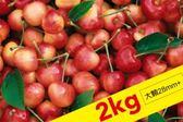 【優果園】美國空運西北白櫻桃★2kg/箱/9.5row
