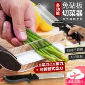 走走去旅行99750【EG640】多功能免砧板切菜器 可拆卸剪刀 不鏽鋼剪刀 二合一廚房剪 戶外便攜廚具