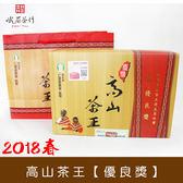 2018春  仁愛鄉農會高山茶王比賽優良獎 峨眉茶行