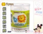 麗嬰兒童玩具館~小獅王辛巴 Simba-細紙軸棉花棒-罐裝200P