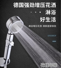 蓮蓬頭德國淋浴增壓花灑噴頭超強浴室浴霸帶開關過濾淋雨套裝家用洗 快速出貨