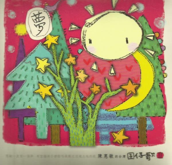 陳惠敏 陳惠敏的台灣囝仔歌II CD  (購潮8)