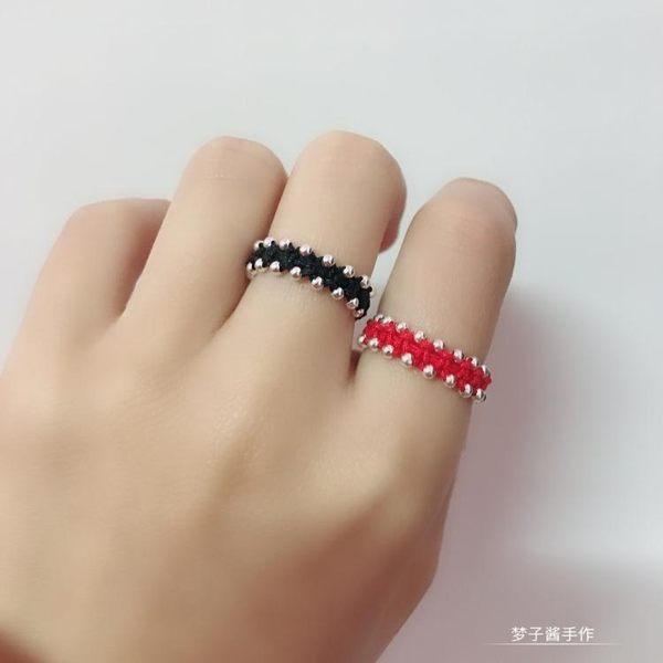 轉運戒指 紅繩平安結戒指男女對戒本命年轉運珠情人節 寶貝計畫