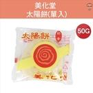 太陽餅 傳統零食 台灣名產 好吃 美化堂太陽餅