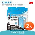 【PM2.5 紫爆】3M淨呼吸 T20AB-F濾網(2入) - FA-T20AB極淨型清淨機專用★適用10坪內空間 ★99%去除微粒