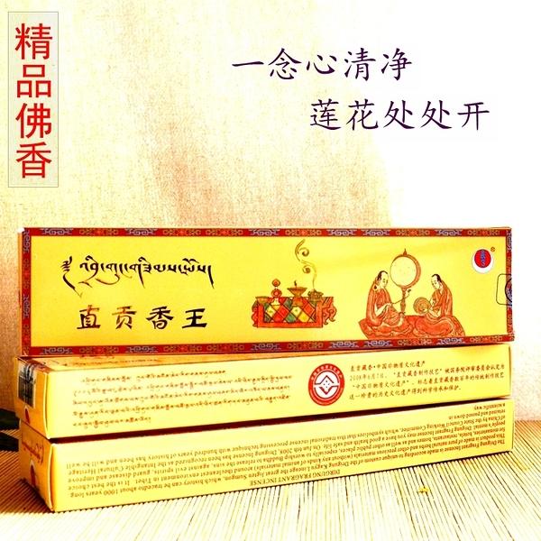 [協貿國際]觀音佛香  噶舉派 家用室內線熏香藏族1入