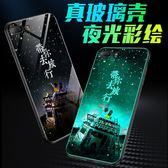 iPhone 6 6S Plus 手機殼 玻璃殼 保護殼 外殼 夜光彩繪個性創意殼 全包防摔防刮手機套 iPhone6