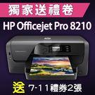 【限時加碼送200元7-11禮券】HP Officejet Pro 8210 / OJ 8210 雲端無線印表機 /適用 L0S60AA/L0S51AA/L0S54AA/L0S57AA