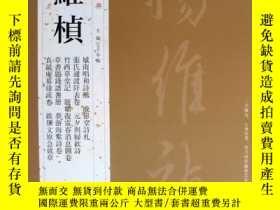 二手書博民逛書店歷代名家書法經典罕見楊維楨 8開Y6032 王冬梅 主編 中國書