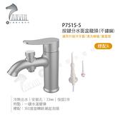 ORTIZ歐蒂斯 P7515-5 按鍵分水面盆龍頭(不鏽鋼) 主體+外接沖牙器 水電DIY
