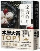 流浪的月【本屋大賞TOP1】【城邦讀書花園】