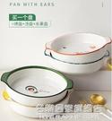 創意雙耳烤盤陶瓷湯盤家用盤子菜盤深盤網紅餐具個性早餐盤水果盤 名購新品