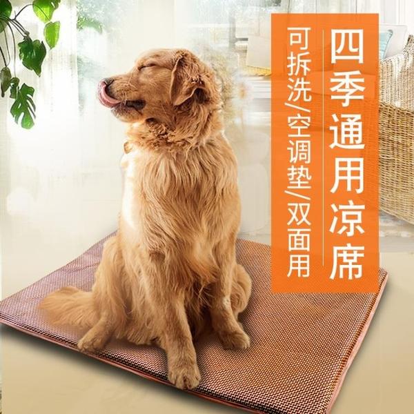 寵物狗墊子可拆洗涼席墊海綿竹蓆墊泰迪金毛墊貓窩墊春夏四季通用 時尚潮流