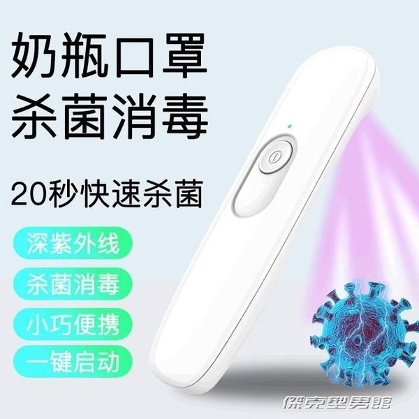 消毒燈紫外線殺菌燈便攜消毒燈臭氧滅菌小型手持UV滅菌棒家用消毒器現貨【父親節禮物】