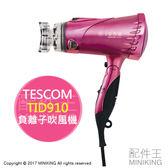 【配件王】現貨桃 日本代購 TESCOM TID910 負離子吹風機 吹風機 請先詢問