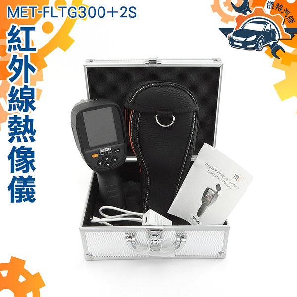 『儀特汽修』2019新款 熱成像 夜視儀 手持熱成像 熱像儀 晝夜兩用 MET-FLTG300+2S