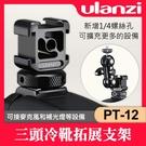 【新版】Ulanzi PT-12 三頭冷靴拓展支架 鋁合金 三向 冷靴 擴充座 帶 1/4母螺孔 可接麥克風 補光燈