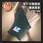 【LP 美國專業運動防護】護具/護腕/護膝/護踝 - 單片式腕關節纏繞護套(72631)【全方位運動戶外館】