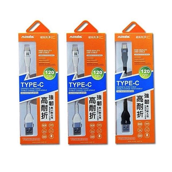 NISDA 超耐折TPE傳輸充電線 Type-C ASUS ROG Phone 2 ZS660KL /ROG Phone ZS600KL /ZenFone 4 Pro ZS551KL 120公分