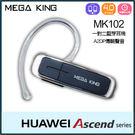 ▼MEGA KING MK102 一對二藍牙耳機/耳掛式/省電/待機長/華為/HUAWEI/Ascend/G300/G330/G510/G700