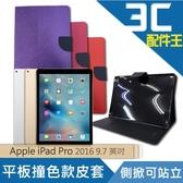 平板 撞色款皮套 Apple iPad Pro (2016) 9.7吋 蘋果 掀蓋 皮套 站立支架