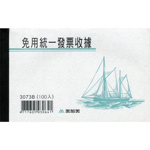 [奇奇文具] 【收據】2073C/3073B 單聯收據(免用統一發票)  (20本/包)