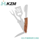 【KAZMI 韓國 KZM 4合1不鏽鋼燒烤工具組】K20T3O010/露營餐具/廚具/BBQ