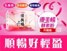 優美暢 酵素粉升級版 30包 乳酸菌 全...