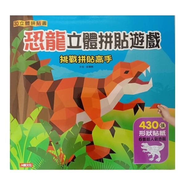 恐龍+動物立體拼貼遊戲(2冊)(套)