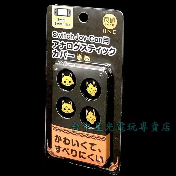 L491【魔物獵人主題】 NS 良值 SWITCH Joy-Con 忍犬 艾路 類比帽 類比套 【台中星光電玩】