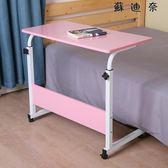 電腦桌懶人桌簡易折疊桌可移動床邊桌-蘇迪奈
