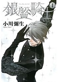 銀盤騎士01