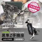 TAKEWAY LA3-PH05 黑隼Z手機座 後照鏡版 機車 單車 手機架 自行車架 摩托車架 手機支架 導航架