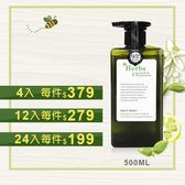 【植草遇Herbs IN】自然草本健康洗髮沐浴露500ML (短效出清)