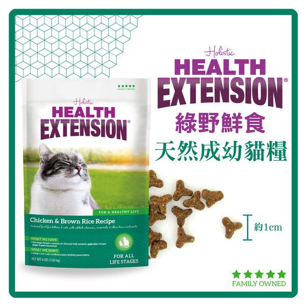 【力奇】Health Extension 綠野鮮食 天然成幼貓糧-4LB 單筆超取限2包 (A002A01)