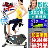 (福利品)【BODY SCULPTURE】微電腦磁控健身車+送贈品.電磁控32段阻力.健身房等級美腿機室內