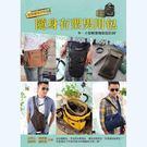 型男專用手作包(2):隨身有型男用包