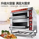 烤箱 廚寶燃氣烤箱商用二層四盤雙層兩層月餅面包大容量大型烘培液化氣YTL 免運